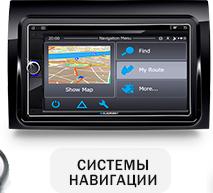 Системы автомобильной навигации