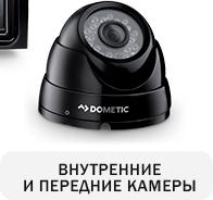 Внутренние и передние камеры в автомобиль