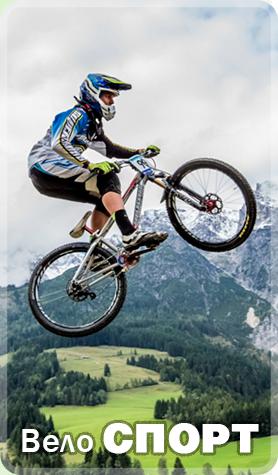 Вело-спорт, велосипеды
